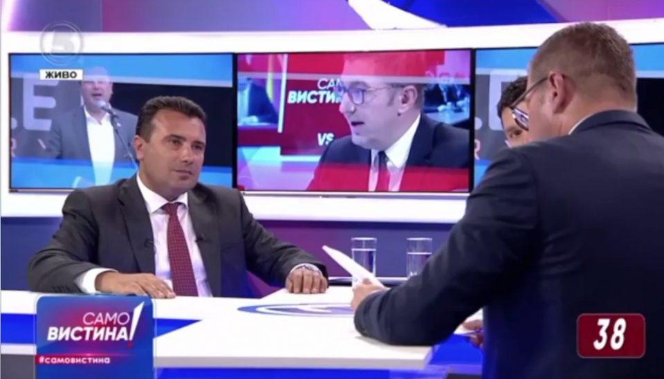 Што обезбеди Владата на Зоран Заев? Обезбедивте срам и понижување!