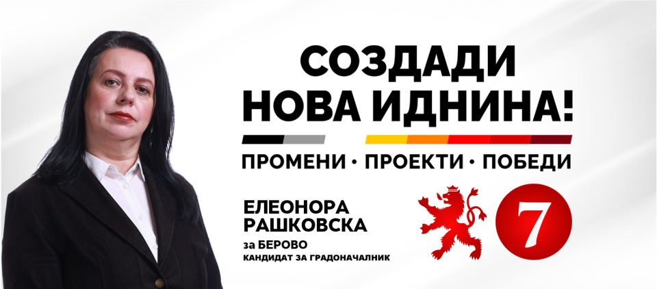 Рашкоска: Берово ќе добие современа автобуска станица