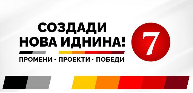 Гласот за Промена во Пехчево – линк во живо